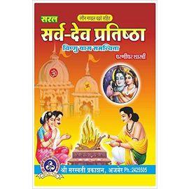 Saral Sarv Dev Pratishtha Hardcover