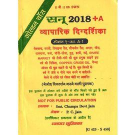 Vyapar Digdarshika- 2018 Golden Chance By P. C. Jain