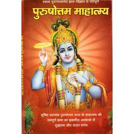 Purshotam Mahatamaya / Purshotam Maas Mahatamaya With Gopi Chandan