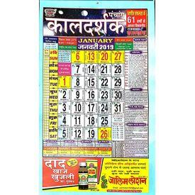 Rishi Kaal Chakra Panchang/ Calendar 2019- 2 Pcs