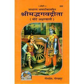 Shrimad bhagavad Gita (Mote Akshar Wali) Gitapress With Book Stand, Asan, Mala Gomukhi